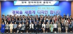 경북도, 잡아위원회 출범…새경북의 밑그림 내놔