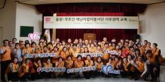 경북 재난지킴이 봉사단 교육