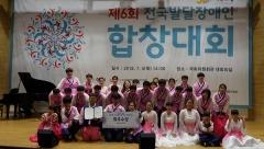 대구보명학교 소리나무합창단, 전국발달장애인합창대회 최우수상