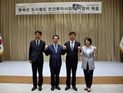 """더민주 고용진 국회의원 """"동북선 도시철도 실시협약 환영"""""""