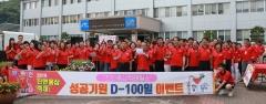 진안군, 2018  홍삼축제 성공 기원 결의대회 개최