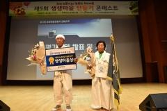 진안군, 제5회 생생마을 콘테스트 1위, 3위 수상