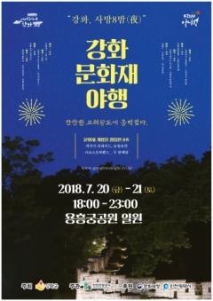 인천시-강화군-인천관광공사, '강화 문화재 야행'개최...아름다운 밤거리 재현