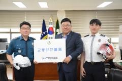 손보협회 호남본부, 전남 순천경찰서에 ´교통안전물품´ 전달