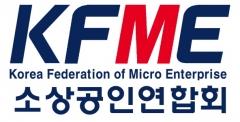 """소상공인연합회 """"소상공인 외면한 최저임금위원회 강력 규탄"""""""