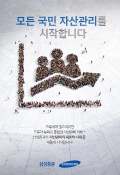 삼성증권, 자산관리 캠패인 통해 '전국민 부자되기' 철학 전파