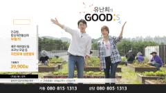 SK스토아 '유난희의 굿즈' 두 번째 브랜드 '동구밭' 선정