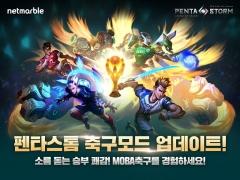 넷마블, '펜타스톰 for kakao' 축구모드 공개
