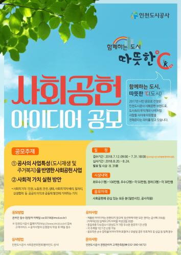 인천도시공사, 사회공헌 아이디어 공모전 개최