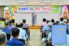 순창군 인계면지 출판기념회 성황리에 개최
