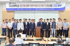 조선대학교, 설립역사상 가장 강력한 구조개혁 추진