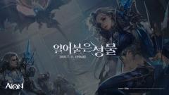 엔씨소프트, '아이온' 얼어붙은성물 업데이트