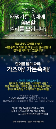 정읍시, 14일 태평가든축제 개최