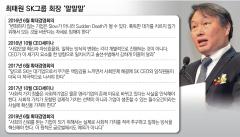 최태원 회장 사회적가치 창출 '올인'