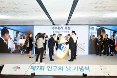 전북은행, 인구의 날 기념행사에서 국무총리상 수상