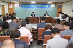 목포시, 민선7기 첫 업무보고회 개최