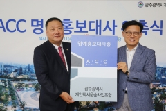 광주개인택시운송사업조합원, 아시아문화전당 명예홍보대사 위촉