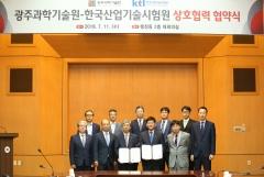 GIST, 한국산업기술시험원과  인공지능 산업발전 공동협력