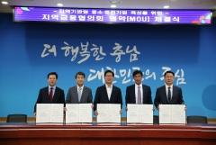 산업은행, '충청남도 지역금융협의회' 설립…우량 중소중견기업 육성