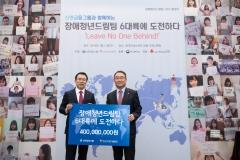 신한금융그룹, '장애청년드림팀 14기' 발대식 개최