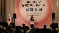 산단공 인천본부, 뷰티·바이오 융복합 미니클러스터 창립총회 개최