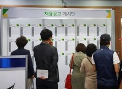 영등포구, '2018 취업박람회' 개최