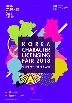 한콘진,  '캐릭터 라이선싱 페어 2018' 개최