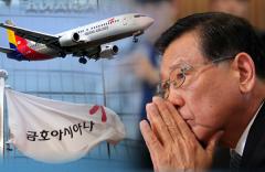 박삼구 그룹 재건 꿈에 휘청이는 아시아나항공