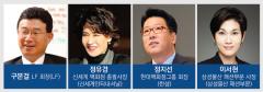 본업에 올인한 이서현·정지선 vs 신사업 꽂힌 정유경·구본걸