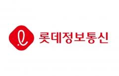 롯데정보통신, IPO(기업공개) 기자간담회 개최
