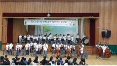 장수 빛나는 오케스트라, 찾아가는 음악회 '호응'