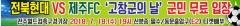 고창군·전북현대모터스축구단, 오는 18일 '고창군의 날' 행사 개최