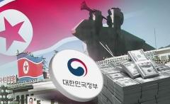 '셀코리아' 속에서도 남북경협에는 투자하는 외국인
