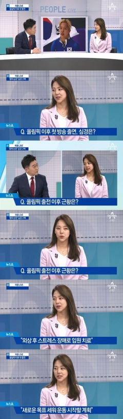 """김보름 """"외상 후 스트레스 장애로 입원…새롭게 다시 시작"""""""