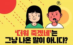 [카드뉴스]'더워 죽겠네'는 그냥 나온 말이 아니다?