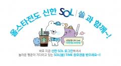 신한은행, KBO리그 올스타전 기념 '경품 이벤트' 실시