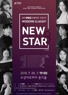 대구MBC교향악단 'MODERN CLASSIC 3 & NEW STAR 8' 특별공연