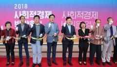 '사회적 경제가 대구서 뭉친다' 전국 첫 사회적기업 박람회