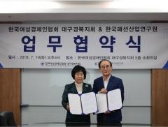 한국패션산업연구원