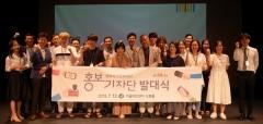 행복북구문화재단, 홍보기자단 출범