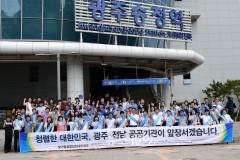 광주광역시, 빛가람 청렴실천네트워크와 청렴실천 캠페인 진행