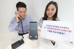 KT '발신정보알리미 오피스형' 서비스 출시