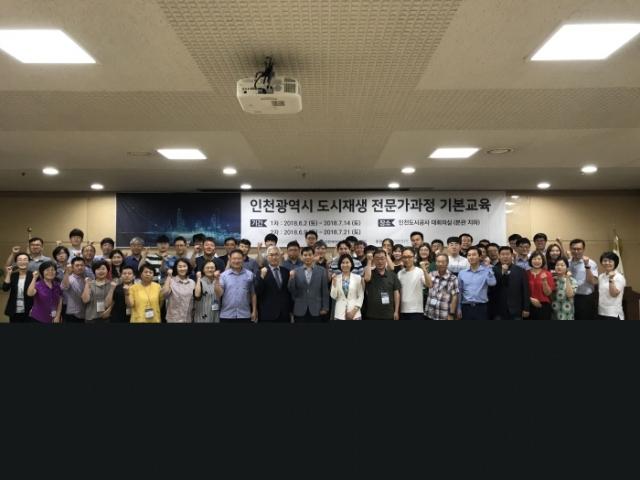 인천도시공사, `2018년도 제1기 도시재생대학 전문가과정 수료식` 열려