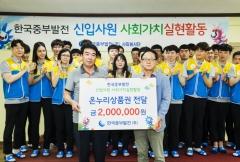 한국중부발전 신입사원들, 지역사회 사회공헌활동 펼쳐