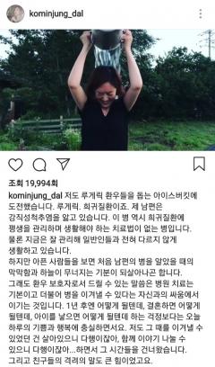 고민정 靑 부대변인, '아이스버킷 챌린지' 참여