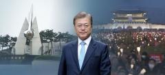 """문재인 대통령 """"계엄령 작성·실행 계획 철저히 규명해야"""""""