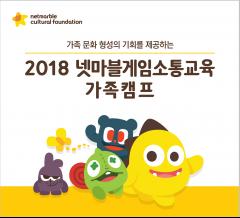 넷마블문화재단, 게임소통교육 가족캠프 참가자 모집