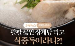 [이슈 콕콕]팔팔 끓인 삼계탕 먹었는데 식중독?!