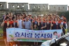효사랑봉사회, 청도읍성 정화활동