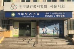 """인구보건복지협회 서울지회 """"해외여행 전 예방접종 하세요"""""""